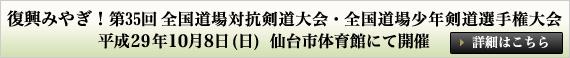 復興!第35回全国道場対抗剣道大会・全国道場少年剣道選手権大会 平成29年10月8日(日)仙台市体育館にて開催